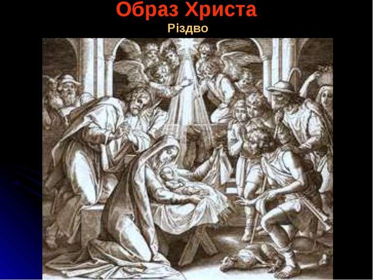Образ Христа Різдво