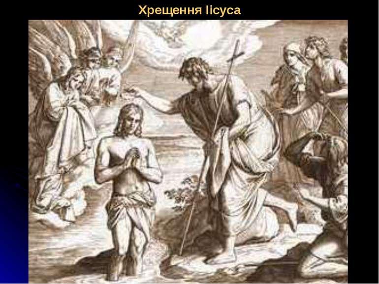 Хрещення Іісуса