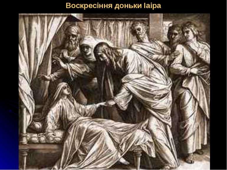 Воскресіння доньки Іаіра