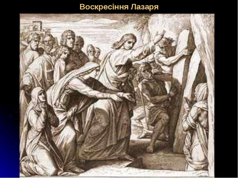 Воскресіння Лазаря