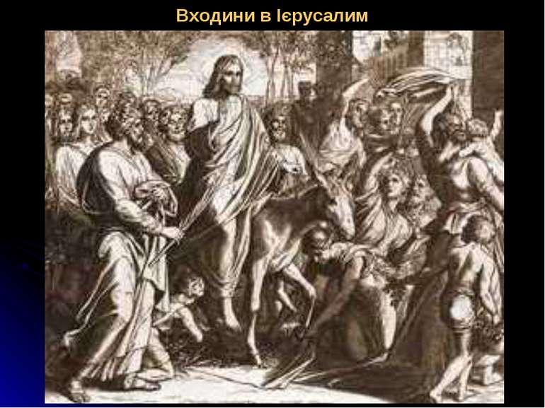 Входини в Ієрусалим
