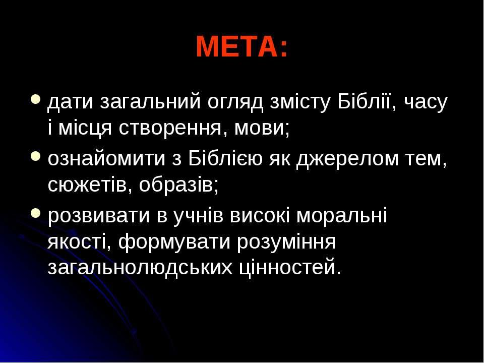 МЕТА: дати загальний огляд змісту Біблії, часу і місця створення, мови; ознай...