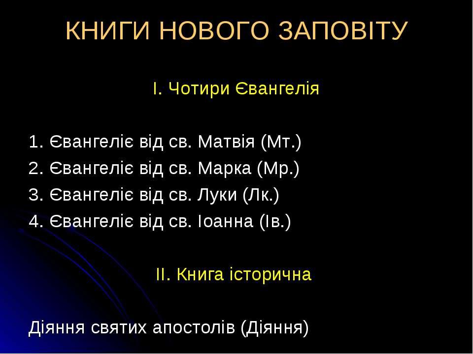 КНИГИ НОВОГО ЗАПОВІТУ І. Чотири Євангелія 1. Євангеліє від св. Матвія (Мт.) 2...