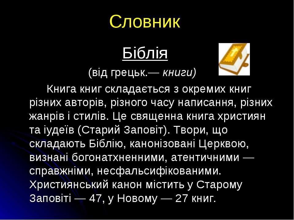 Словник Біблія (від грецьк.— книги) Книга книг складається з окремих книг різ...