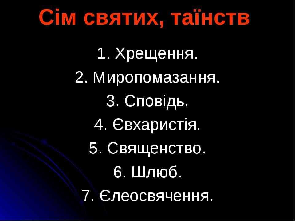 Сім святих, таїнств 1. Хрещення. 2. Миропомазання. 3. Сповідь. 4. Євхаристія....