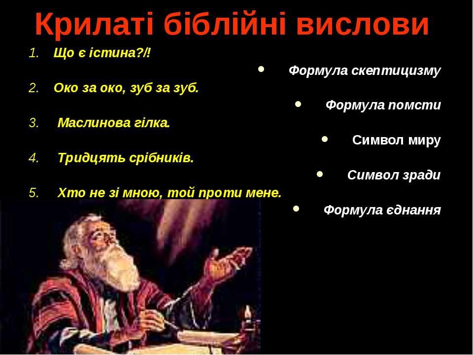 Крилаті біблійні вислови 1. Що є істина?/! Формула скептицизму 2. Око за око,...