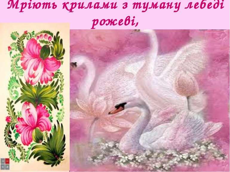 Мріють крилами з туману лебеді рожеві,