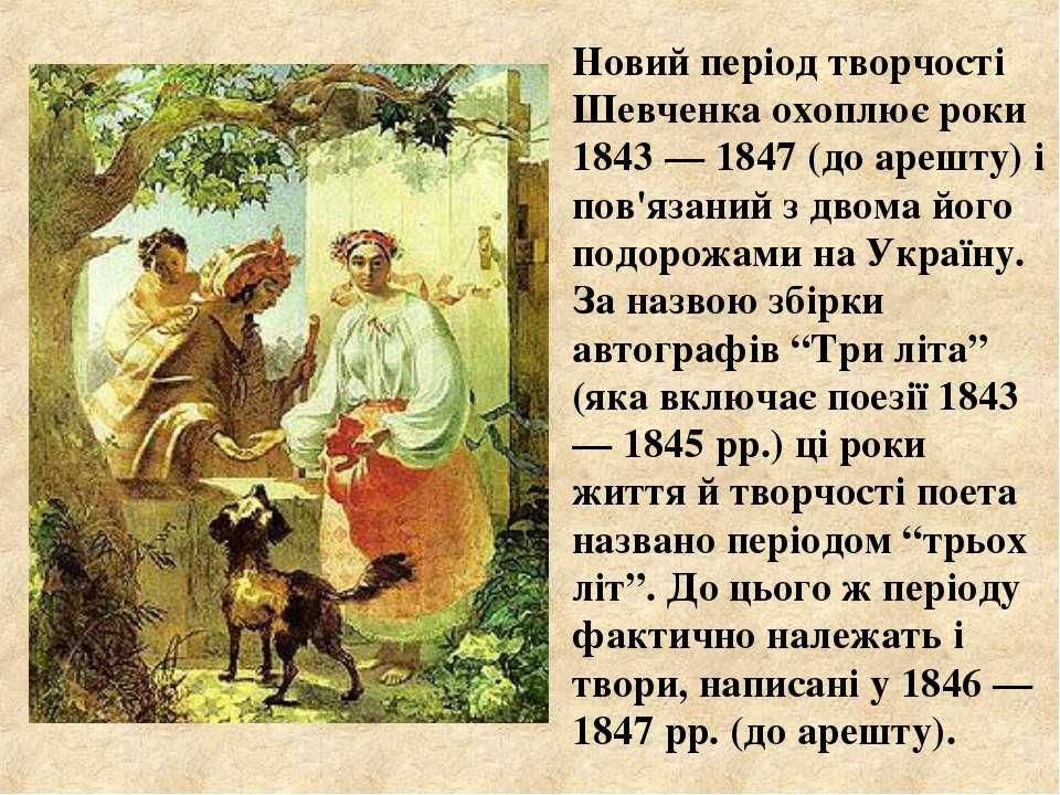 Моє Перше Знайомство З Творчістю Т Шевченка