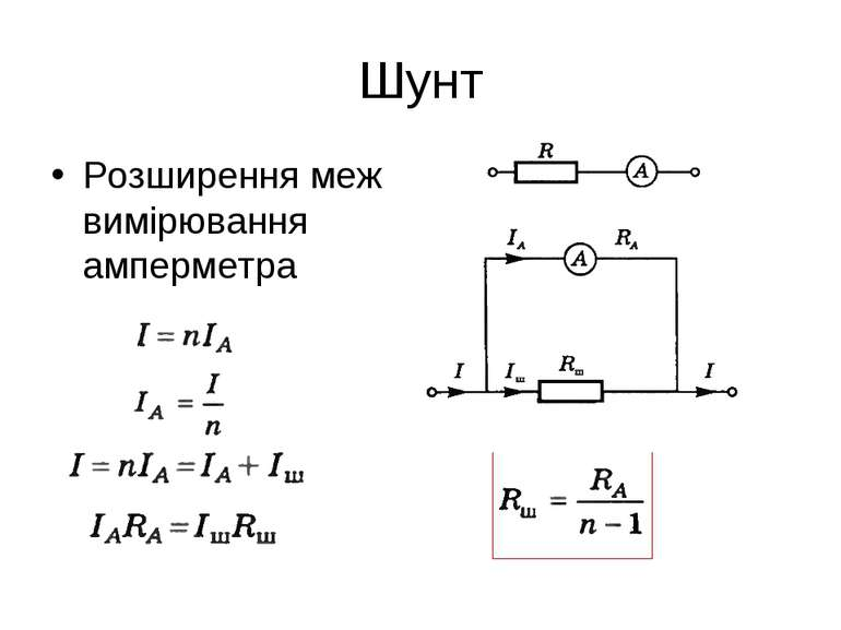 Шунт Розширення меж вимірювання амперметра