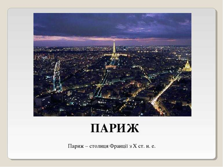 ПАРИЖ Париж – столиця Франції з Х ст. н. е.