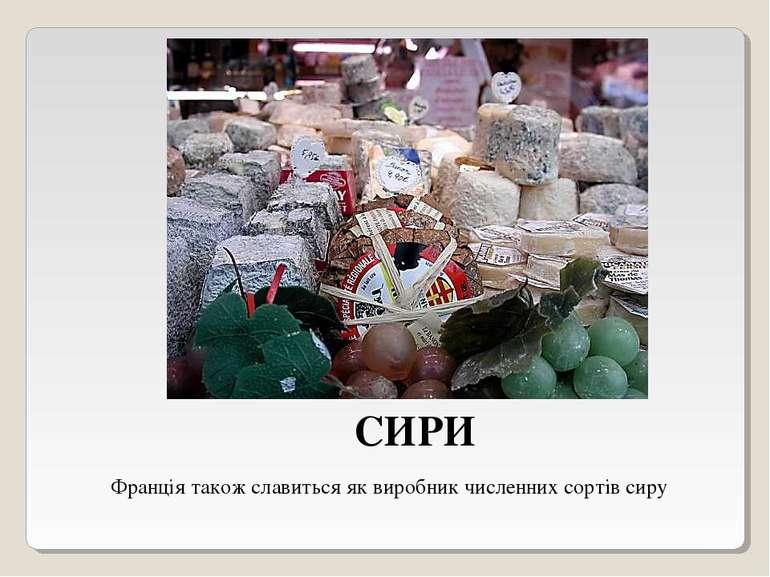 СИРИ Франція також славиться як виробник численних сортів сиру