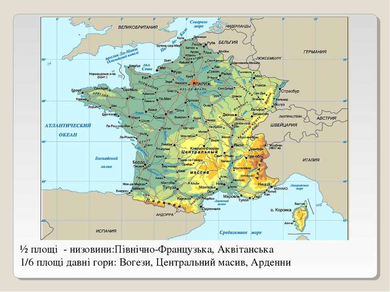 ½ площі - низовини:Північно-Французька, Аквітанська 1/6 площі давні гори: Вог...