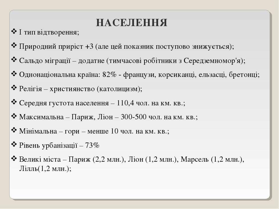 НАСЕЛЕННЯ І тип відтворення; Природний приріст +3 (але цей показник поступово...