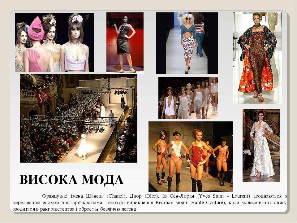 ВИСОКА МОДА Французькі імена Шанель (Chanel), Диор (Dior), Ів Сен-Лоран (Yves...
