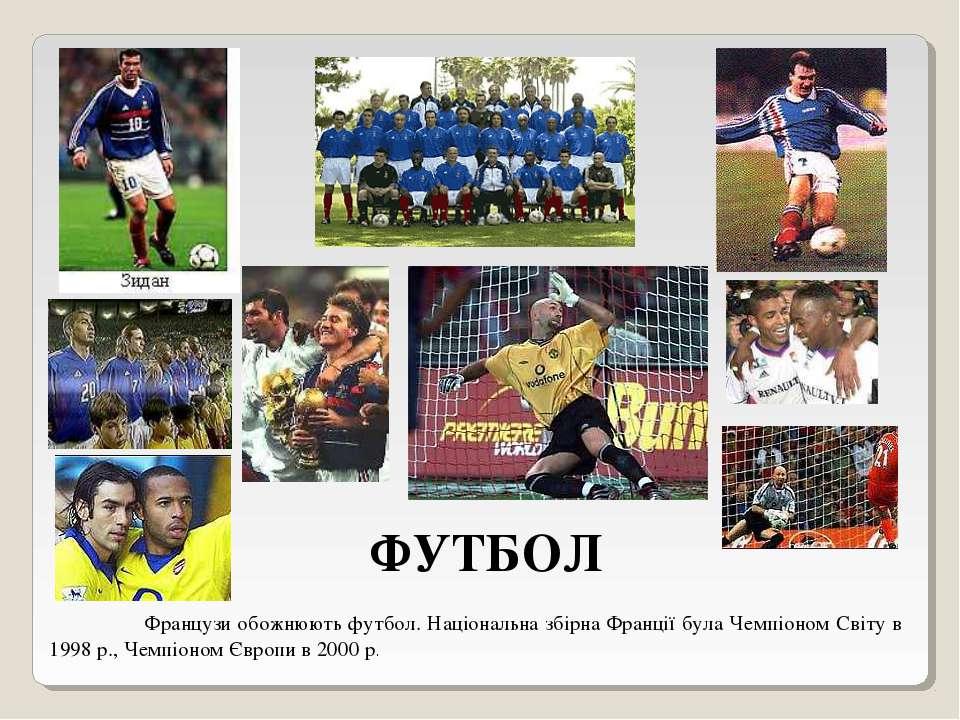 ФУТБОЛ Французи обожнюють футбол. Національна збірна Франції була Чемпіоном С...