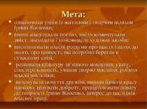 Мета: ознайомити учнів із життєвим і творчим шляхом Ірини Жиленко; вчити анал...