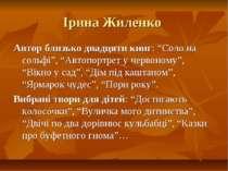 "Ірина Жиленко Автор близько двадцяти книг: ""Соло на сольфі"", ""Автопортрет у ч..."