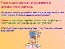 Творче дослідження на відновлення синтаксичних одиниць 1.Відновити речення, у...