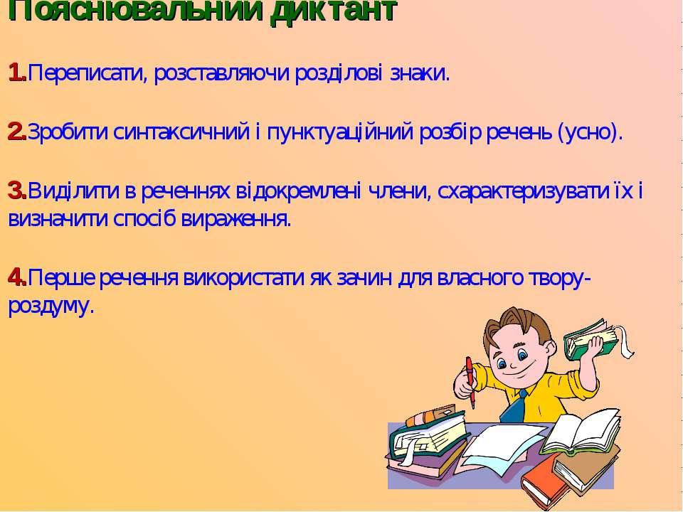 Пояснювальний диктант 1.Переписати, розставляючи розділові знаки. 2.Зробити с...
