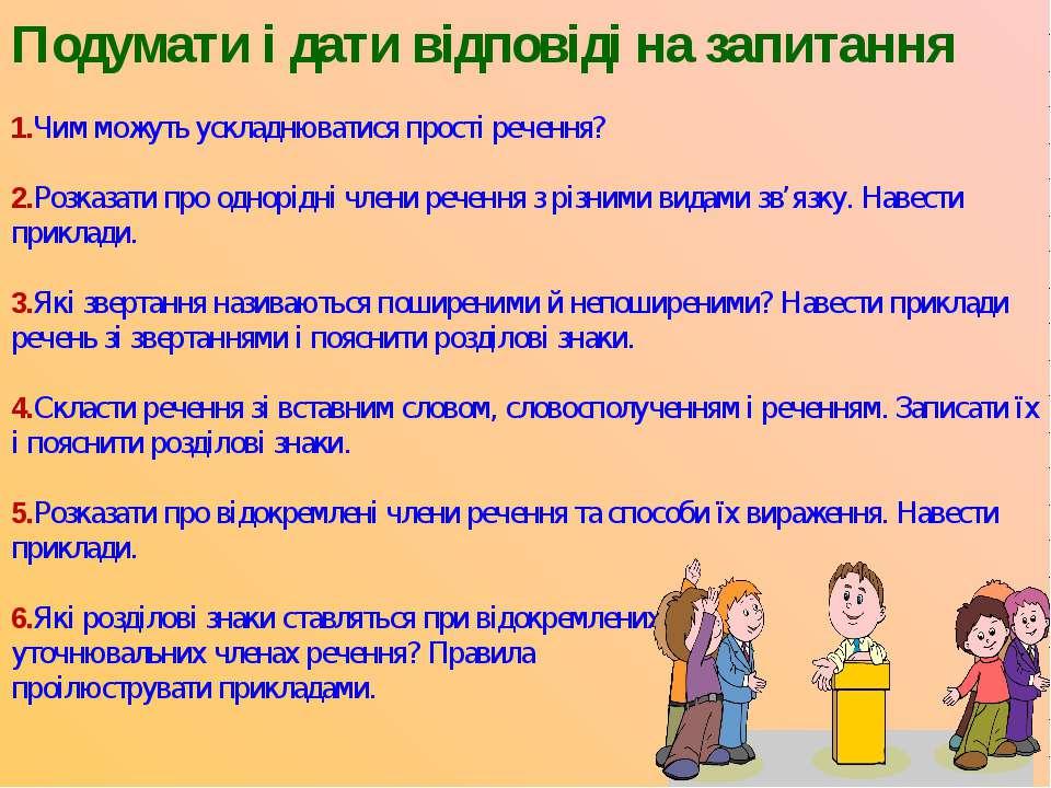 Подумати і дати відповіді на запитання 1.Чим можуть ускладнюватися прості реч...