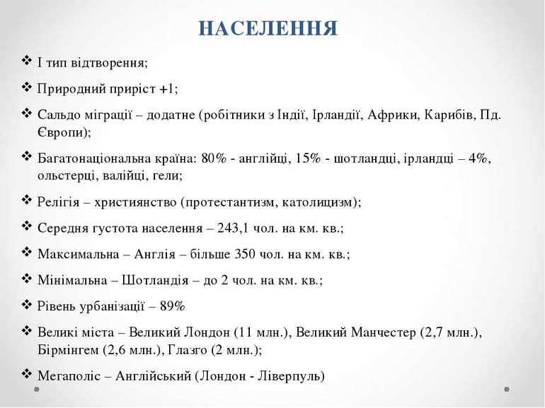 І тип відтворення; Природний приріст +1; Сальдо міграції – додатне (робітники...