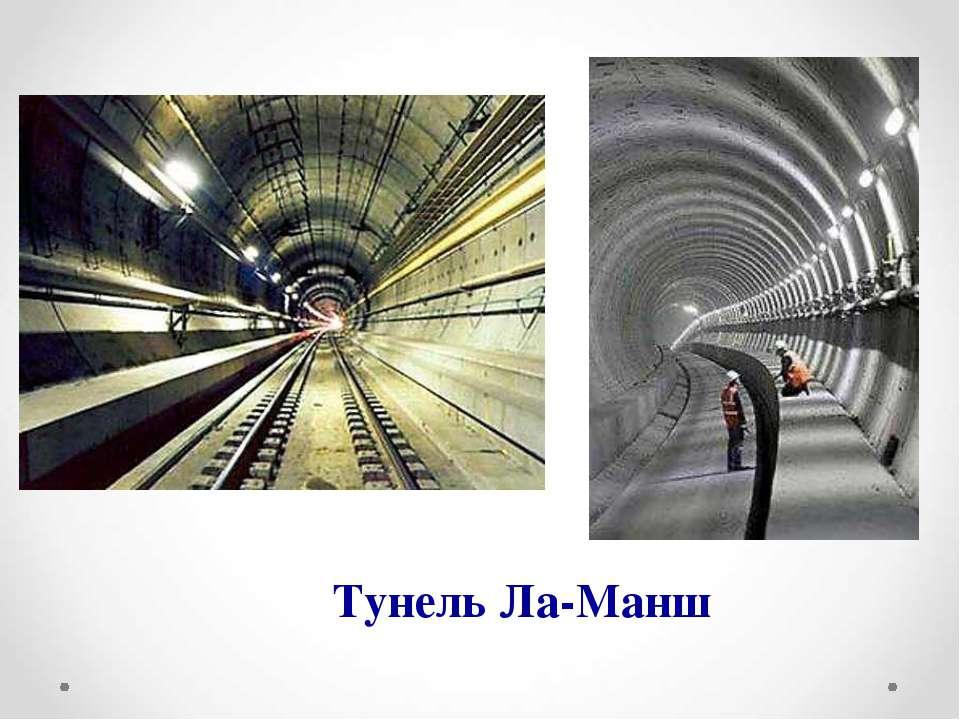 Тунель Ла-Манш