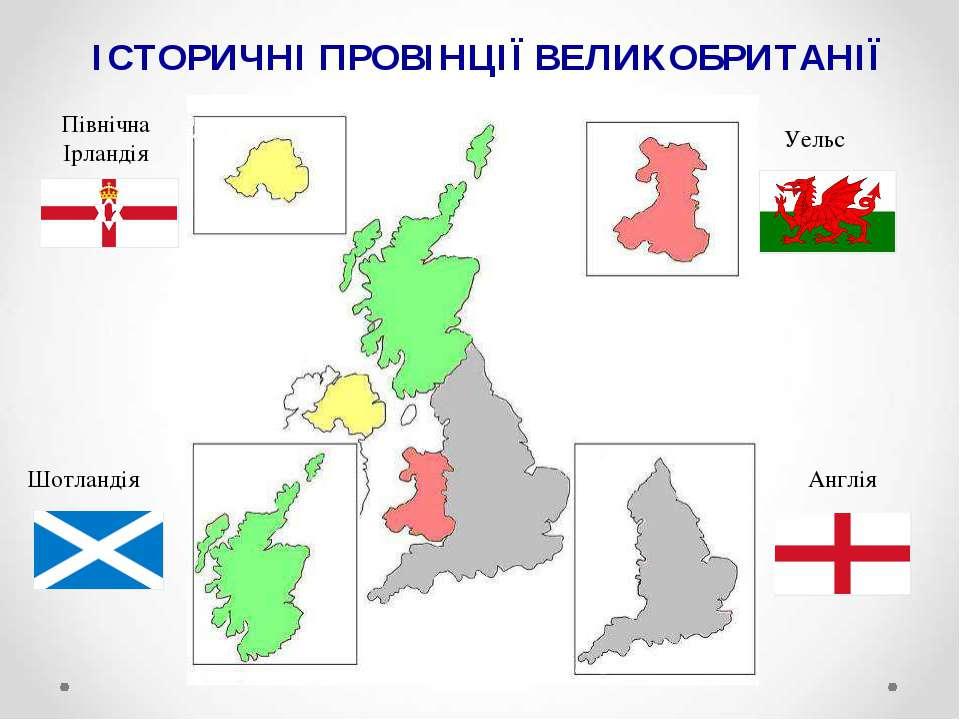Англія Шотландія Уельс Північна Ірландія ІСТОРИЧНІ ПРОВІНЦІЇ ВЕЛИКОБРИТАНІЇ