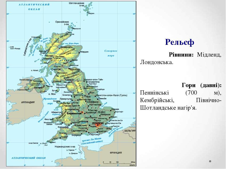Рельєф Рівнини: Мідленд, Лондонська. Гори (давні): Пеннінські (700 м), Кембрі...
