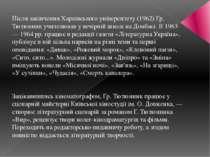 Після закінчення Харківського університету (1962) Гр. Тютюнник учителював у в...