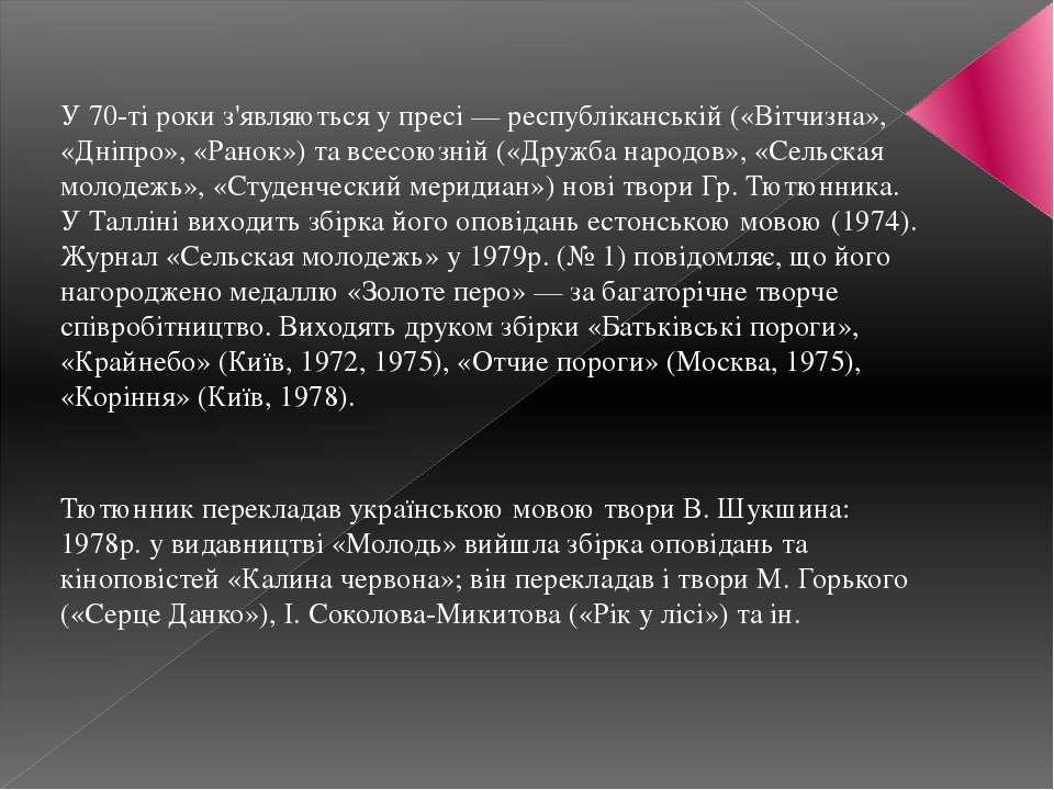 У 70-ті роки з'являються у пресі — республіканській («Вітчизна», «Дніпро», «Р...