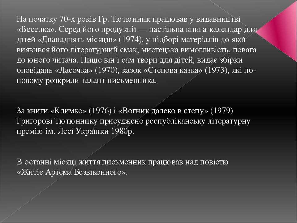 На початку 70-х років Гр. Тютюнник працював у видавництві «Веселка». Серед йо...