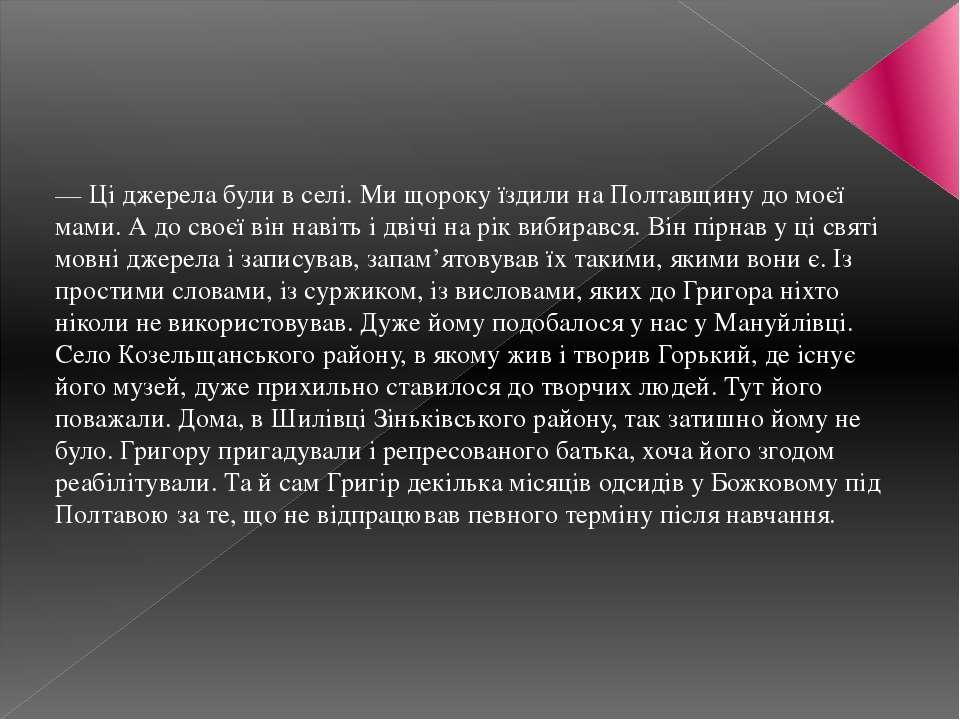 — Ці джерела були в селі. Ми щороку їздили на Полтавщину до моєї мами. А до с...