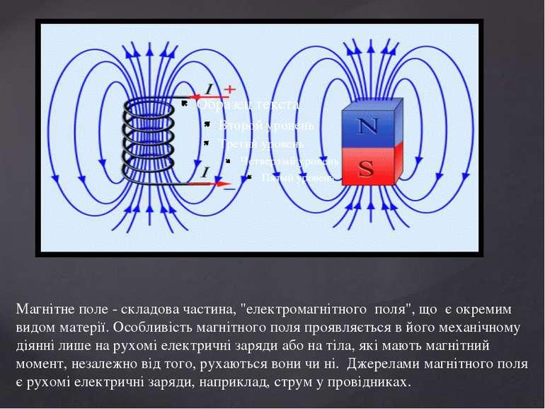 """Магнітне поле - складова частина, """"електромагнітного поля"""", що є окремим видо..."""