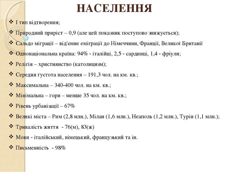 НАСЕЛЕННЯ І тип відтворення; Природний приріст – 0,9 (але цей показник поступ...