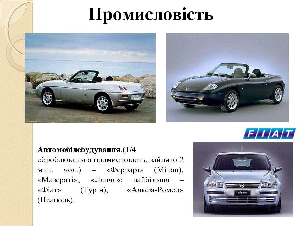 Промисловість Автомобілебудування.(1/4 оброблювальна промисловість, зайнято 2...