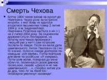 Смерть Чехова Влітку 1904 Чехов виїхав на курорт до Німеччини. Через різке за...