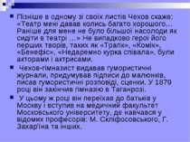 Пізніше в одному зі своїх листів Чехов скаже: «Театр мені давав колись багато...