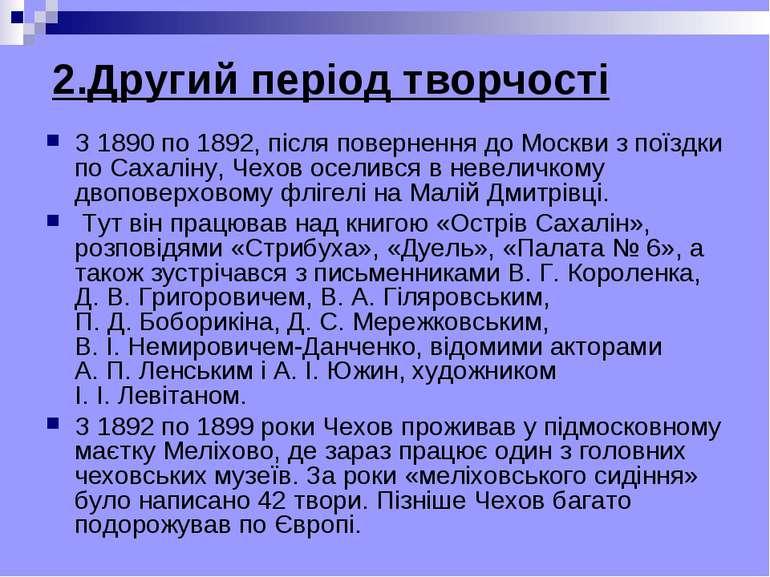 2.Другий період творчості З 1890 по 1892, після повернення до Москви з поїздк...