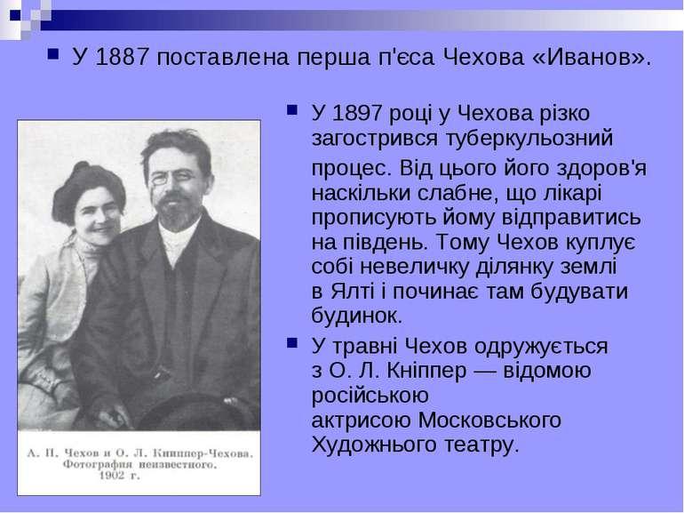У 1897 році у Чехова різко загостривсятуберкульозний процес. Від цього його...
