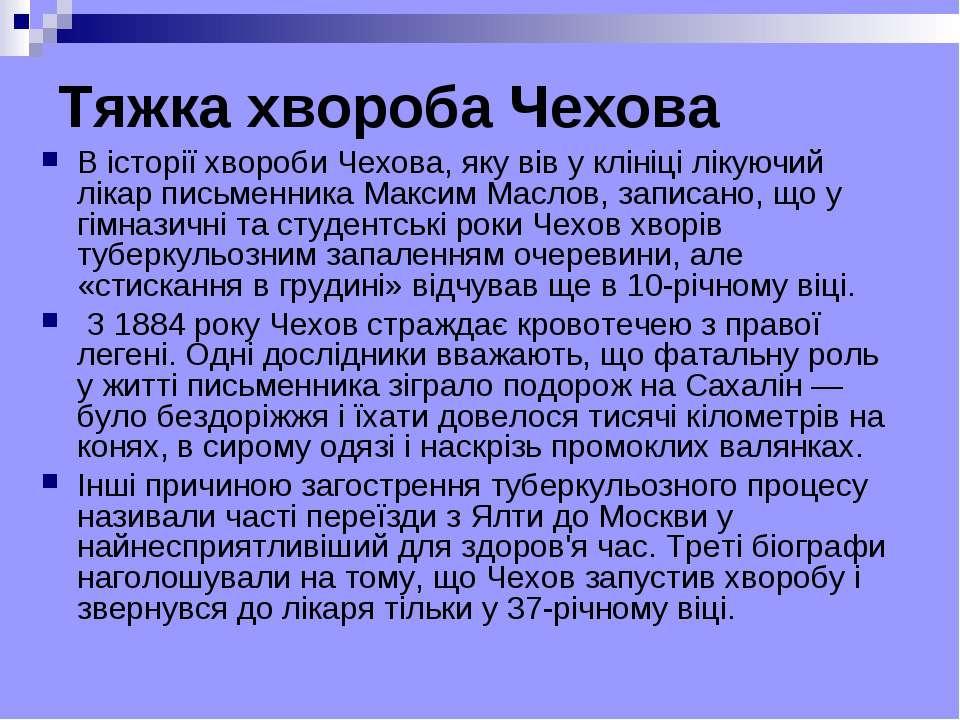 Тяжка хвороба Чехова В історії хвороби Чехова, яку вів у клініці лікуючий лік...
