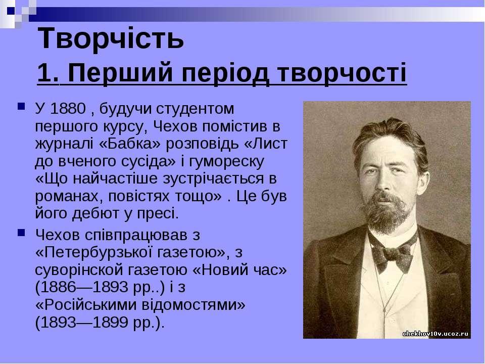 Творчість 1. Перший період творчості У 1880 , будучи студентом першого курсу,...