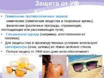 Защита от УФ излучения: Применение противосолнечных экранов: химические (хими...