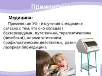 Применение Медицина: Применение УФ - излучения в медицине связано с тем, что ...