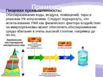 Пищевая промышленность: Обеззараживания воды, воздуха, помещений, тары и упак...