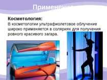 Косметология: В косметологии ультрафиолетовое облучение широко применяется в ...