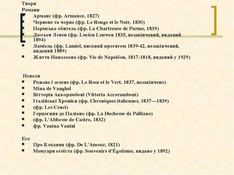 Твори Романи Арманс (фр. Armance, 1827) Червоне та чорне (фр. Le Rouge et le ...