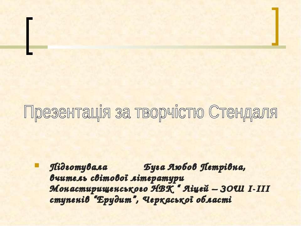 Підготувала Буга Любов Петрівна, вчитель світової літератури Монастирищенсько...