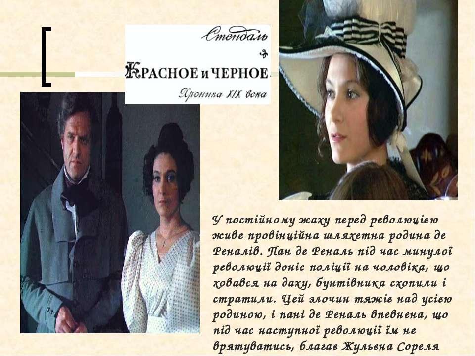 У постійному жаху перед революцією живе провінційна шляхетна родина де Реналі...