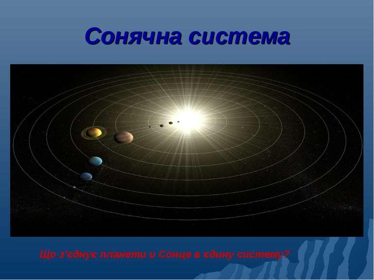 Сонячна система Що з'єднує планети и Сонце в єдину систему?