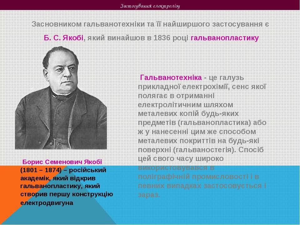 Застосування електролізу Засновником гальванотехніки та її найширшого застосу...